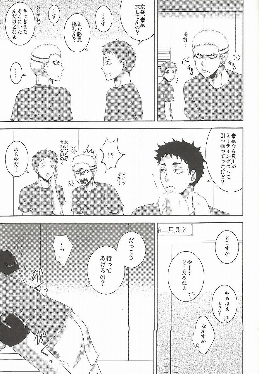 bl 漫画 ハイキュー エロ