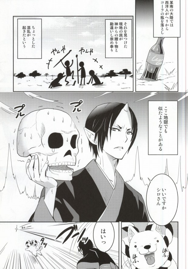 ショタ bl ゲイ エロ漫画